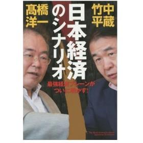 日本経済のシナリオ 最強経済ブレーンがついに明かす!/竹中平蔵/著 高橋洋一/著