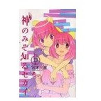 神のみぞ知るセカイ 13 (少年サンデーコミックス)/若木民喜/著(コミックス)