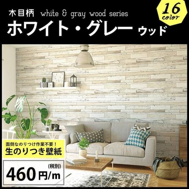 壁紙 木目 白 グレー のり付き クロス おしゃれ 壁紙 木目調 ウッド かっこいい 生のり付き 壁紙の上から貼れる壁紙 ナチュラル