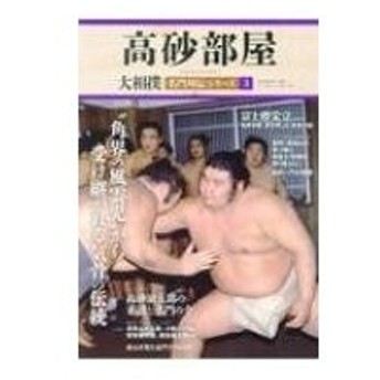 大相撲名門列伝 3 高砂部屋 B・B・MOOK / 雑誌  〔ムック〕