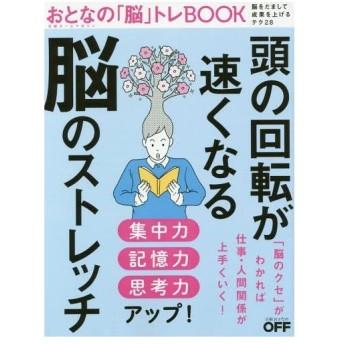 大人の「脳」トレBOOK (日経ホームマガジン)/日経BP社