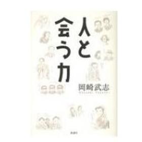 人と会う力 / 岡崎武志  〔本〕