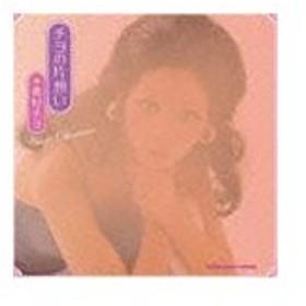 奥村チヨ / チヨの片想い [CD]