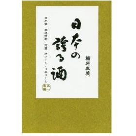 【ゆうメール利用不可】日本の誇る酒 日本酒・本格焼酎・泡盛・地ビール・リキュール/稲垣真美/著