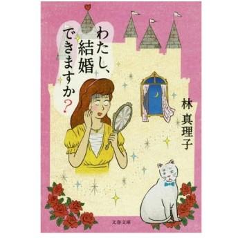 わたし、結婚できますか (文春文庫)/林真理子/著