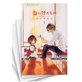 【中古】花にけだもの (1-11巻 全巻) 全巻セット コンディション(良い)