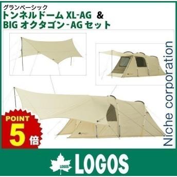 ロゴス グランベーシック トンネルドームXL-AG&BIGオクタゴン-AG セット  R11AG005 キャンプ用品 初心者 入門 セット エントリー