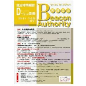 実践自治 ビーコンオーソリティー Vol.58(2014年夏号)/イマジン出版