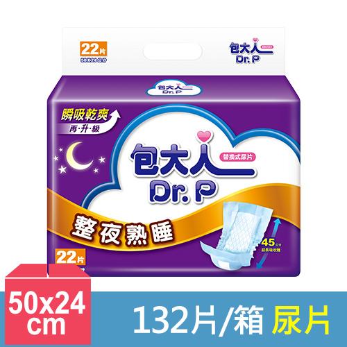 【包大人】替換式尿片-整夜熟睡-50x24cm(22片x6包/箱)