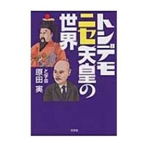 トンデモニセ天皇の世界 / 原田実(歴史研究家)  〔本〕