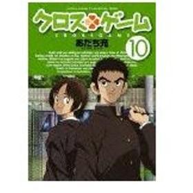 クロスゲーム 10/アニメーション[DVD]【返品種別A】