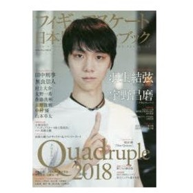 フィギュアスケート日本男子ファンブック Quadruple 2018