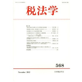 税法学 568(2012November)