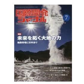 国際開発ジャーナル 国際協力の最前線をリポートする No.692(2014-7)
