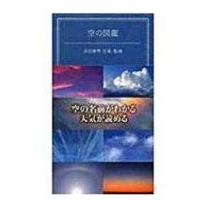 空の図鑑 / 武田康男 (気象予報士)  〔本〕