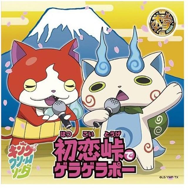 Image result for 妖怪 ウォッチ キング クリーム ソーダ