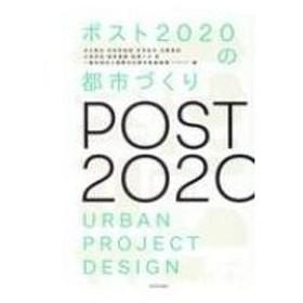ポスト2020の都市づくり / 井口典夫  〔本〕