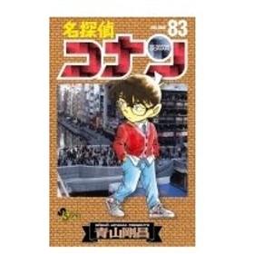 名探偵コナン 83 少年サンデーコミックス / 青山剛昌 アオヤマゴウショウ  〔コミック〕