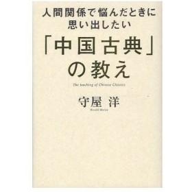 「中国古典」の教え 人間関係で悩んだときに思い出したい/守屋洋/著(単行本・ムック)