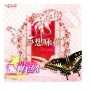 ★NOハウス / 夢想咏花(通常盤) [CD]