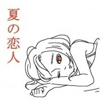 SHISHAMO / 夏の恋人 〔CD Maxi〕