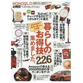 MONOQLOお得技セレクション (晋遊舎ムック お得技シリーズ  84)/晋遊舎