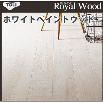 半額 フロアタイル フロアータイル 東リ 床材 ウッド 木目 ロイヤルウッド ホワイトペイントウッド PWT-1072