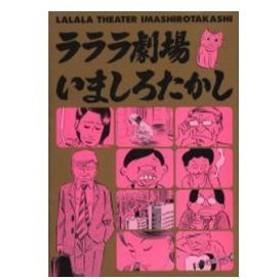 【在庫あり/即出荷可】【新品】ラララ劇場(1巻 全巻)