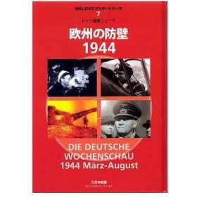 ドイツ週間ニュース 欧州の防壁1944