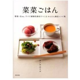 菜菜ごはん 野菜・豆etc.すべて植物性素材でつくるかんたん満足レシピ集
