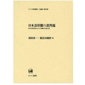 日本語形態の諸問題 鈴木泰教授東京大学退職記念論文集
