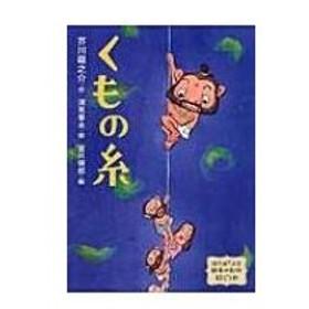 くもの糸 はじめてよむ日本の名作絵どうわ / 芥川龍之介  〔全集・双書〕