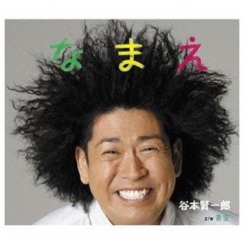 谷本賢一郎/なまえ/青空