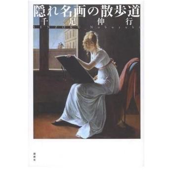 隠れ名画の散歩道/千足伸行/著(単行本・ムック)