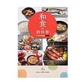 和食の教科書 / 足立己幸  〔本〕
