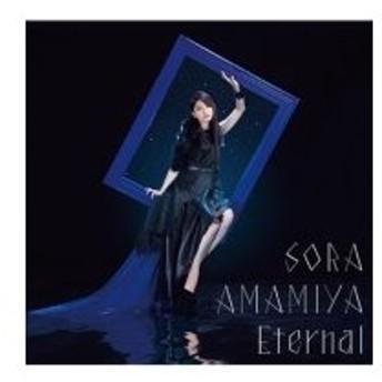 雨宮天 / Eternal 【初回生産限定盤】(+DVD) 〔CD Maxi〕