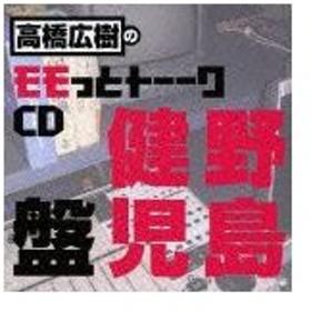 高橋広樹のモモっとトーークCD 野島健児盤/ラジオ・サントラ[CD]【返品種別A】