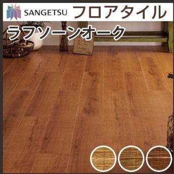 半額 フロアタイル フロアータイル サンゲツ 床材 ウッド 木目 ラフソーンオーク WD-782〜WD-784
