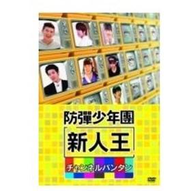 BTS / 新人王防弾少年団−チャンネルバンタン  〔DVD〕