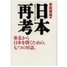日本再考 東北ルネッサンスへの序章