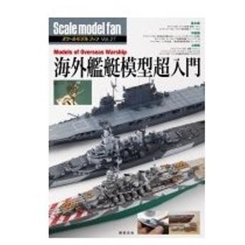 海外艦艇模型超入門 スケールモデルファン / Αプロダクション  〔本〕