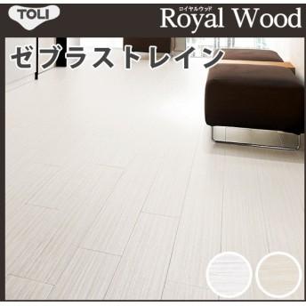 半額 フロアタイル フロアータイル 東リ 床材 ウッド 木目 ロイヤルウッド ゼブラストレイン PWT-1096〜PWT-1097