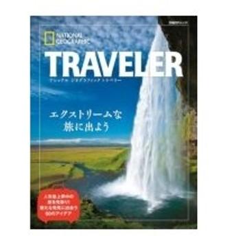 ナショナルジオグラフィックトラベラー エクストリームな旅に出よう 日経BPムック / ナショナルジオグラフ