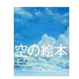 空の絵本 (講談社の創作絵本)/長田弘/作 荒井良二/絵(児童書)