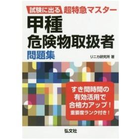 甲種危険物取扱者問題集 試験に出る超特急マスター/リニカ研究所/著