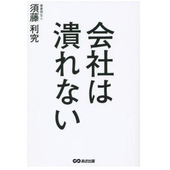 会社は潰れない/須藤利究/著