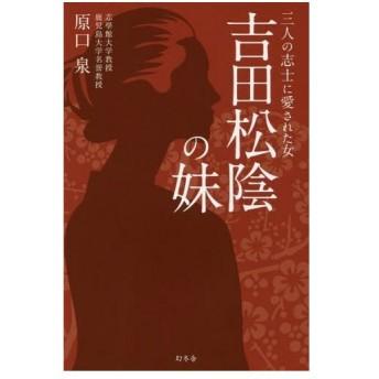吉田松陰の妹 三人の志士に愛された女/原口泉/著