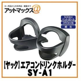 【YAC ヤック】カーアクセサリー アクア専用エアコンドリンクホルダー【SY-A1】 {SY-A1[1305]}