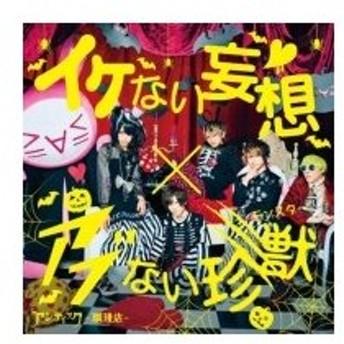 アンティック-珈琲店- / イケない妄想×アブない珍獣 【通常盤A】 〔CD Maxi〕
