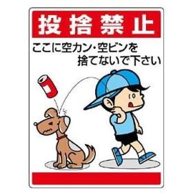 環境美化標識(エコユニボード) ユニット 837-03 投捨禁止ここに空かん